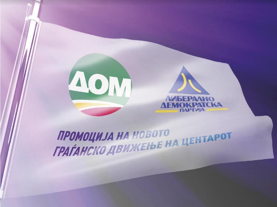 Александар Станкоски е носител на листата на кандидати за советници од коалицијата ЛДП-ДОМ од Охрид